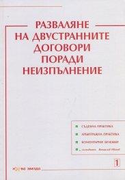 Разваляне на двустранните договори поради неизпълнение