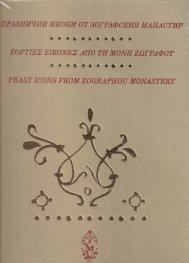 Празнични икони от Зографския манастир. Албум