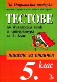 Тестове по български език и литература за 5. клас/ Пишете за отличен. За национална проверка