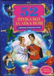 52 приказки за лека нощ (с любими приказни герои)