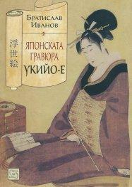 Японска гравюра укийо-е