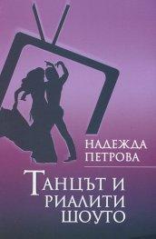 Танцът и риалити шоуто