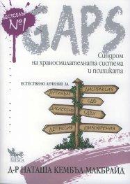 GAPS. Синдром на храносмилателната система и психиката
