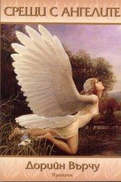 Срещи с ангелите