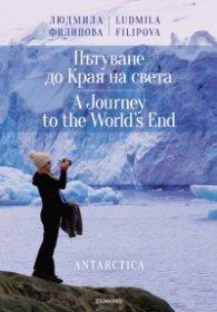 Пътуване до Края на света / A Journey to the World's End