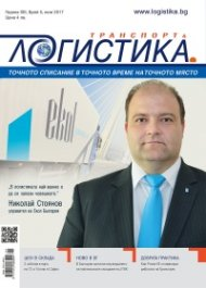 ЛОГИСТИКА - бр.5/2017