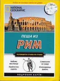 Пеша из Рим/ Пътеводител стъпка по стъпка