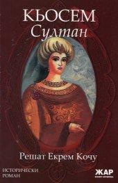 Кьосем Султан. Исторически роман