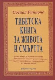 Тибетска книга за живота и смъртта/ Юбилейно издание