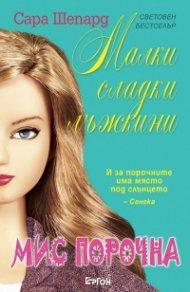 Малки сладки лъжкини Кн.5: Мис Порочна