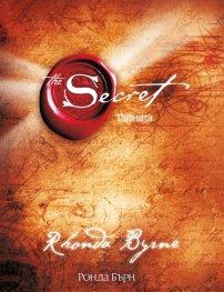 Тайната/ The Secret