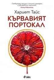 Кървавият портокал