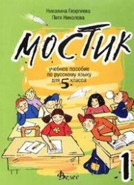 Мостик: Учебное пособие по русскому языку для 5 класса