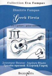 Гръцки празник. За 3 китари/ китарен ансамбъл