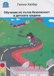 Обучение по пътна безопасност в детск.градина-1