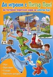 Да играем с Питър Пан! Да построим пиратския кораб на капитан Хук!