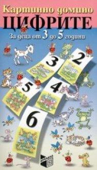 Картинно домино - Цифрите. За деца от 3 до 5 години