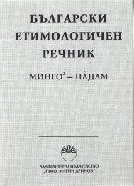 Български етимологичен речник Т.4