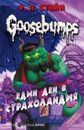 Goosebumps: Един ден в Страхоландия