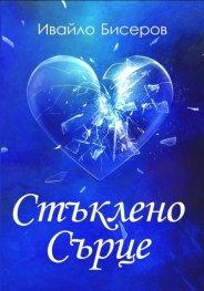 Стъклено сърце