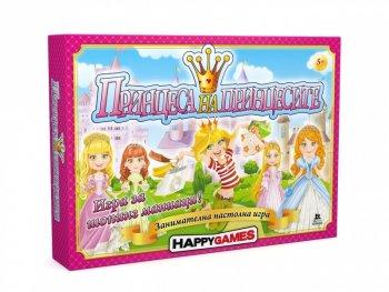 Принцеса на принцесите. Игра за шопинг маниаци! Занимателна настолна игра