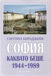 София каквато беше 1944-1989