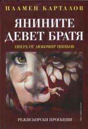 Янините девет братя. Опера от Любомир Пипков (Режисьорски проекции)