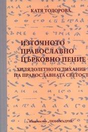 Източното православно църковно пение- хилядолетното дихание на православната светост
