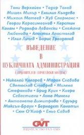 Въведение в публичната администрация - м.к.
