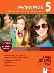 Знам повече в 5 клас: Руски език (Ориентирано към новата учебна програма)