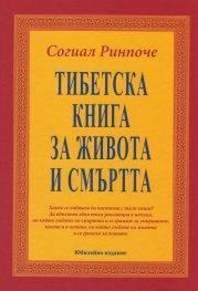 Тибетска книга за живота и смъртта/ Юбилейно издание - твърда корица