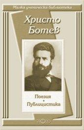 Христо Ботев: Поезия и публицистика
