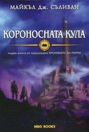 """Короносната кула Кн.1 от """"Хрониките на Ририя"""""""