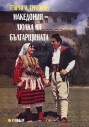 Македония - люлка на българщината