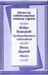 Начало на новобългарския театър и драма: Криворазбраната цивилизация. Иванко