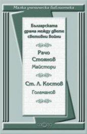 Българската драма между двете световни войни: Майстори. Големанов