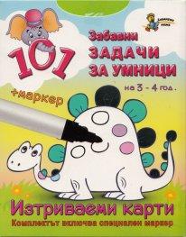 101 забавни задачи за умници на 3 - 4 год. (Изтриваеми карти)