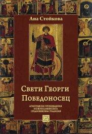 Свети Георги Победоносец. Агиографски произведения в южнославянската средновековна традиция