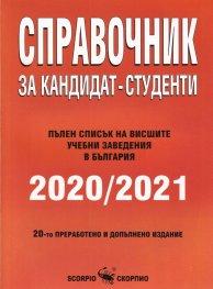 Справочник за кандидат-студенти 2020/2021. Пълен списък на висшите учебни заведения в България