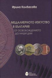 Медалиерното изкуство в България - от Освобождението до наши дни