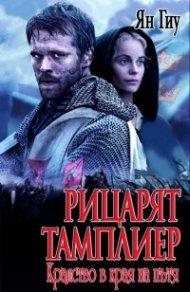 Рицарят тамплиер: Кралство в края на пътя