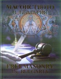 Масонството в България. Freemasonry in Bulgaria