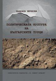 Политическата култура на българските турци