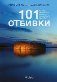 101 отбивки: Идеи за пътешествия до малко познати места в България