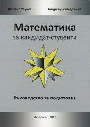 Математика за кандидат-студенти. Ръководство за подготовка