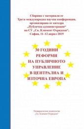 30 години реформи на публичното управление в Централна и Източна Европа