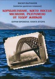 Корабоплаване, което носеше милиони, разгромено от Тодор Живков. Бурни времена Кн.2