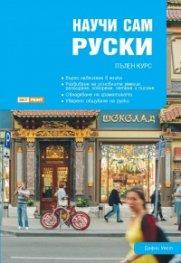 Научи сам руски. Пълен курс за овладяване на основните умения