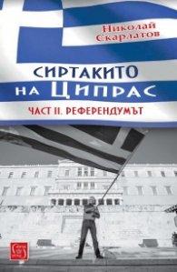 Сиртакито на Ципрас Ч.2: Референдумът