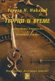 Творци и време. Литературно-исторически и критически бележки